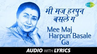 Mee Maj Harpun Basale Ga with lyrics   मी मज हरपुन   Asha Bhosle   Yeu Kashi Priya