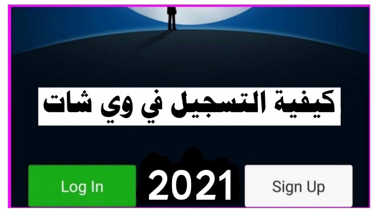 واخيرا كيفية انشاء حساب ويجات Wechat حصريا 2020 الوصف مهم Youtube