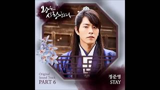 Jung Joon Young 정준영 - Stay (OST Part 6) The King Loves 왕은 사랑한다