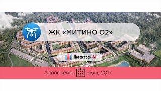 ЖК «Митино О2» от девелопера Urban Group (аэросъемка: июль 2017 г.)
