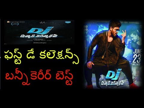 DJ 1st day collections Duvvada jagannadham first day worldwide collections