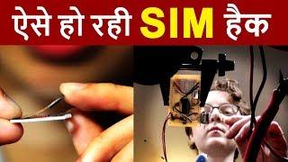 SIM Swap Fraud | हमेशा याद रखे ये 5 बाते अगर बचना है SIM Card Cloning & Swapping HACK से !