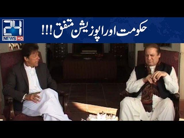 Exclusive!! Shahbaz Sharif Becomes Chairman PAC | 13 Dec 2018 | 24 News HD