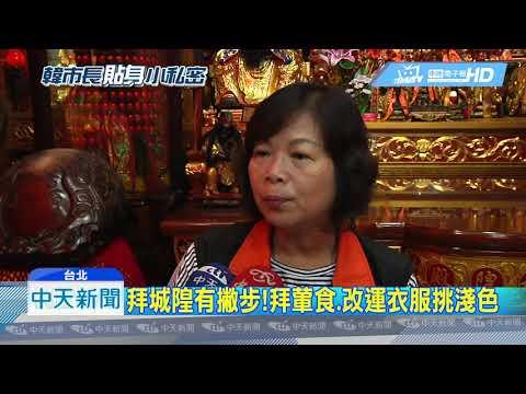 20190111中天新聞 冷知識!韓國瑜:城隍爺古代只有父母官能拜