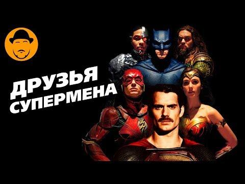 Лига Справедливости – Обзор Фильма