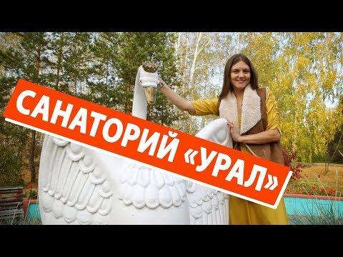 "Санаторий ""Урал"""