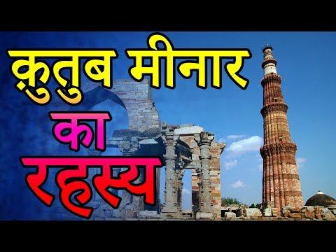 Mysterious Qutub Minar реШреБрддреБрдм рдореАрдирд╛рд░ рдХрд╛ рдЕрджреНрднреБрдд рд░рд╣рд╕реНрдп | Seriously Strange