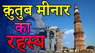 Mysterious Qutub Minar क़ुतुब मीनार का अद्भुत रहस्य | Seriously Strange