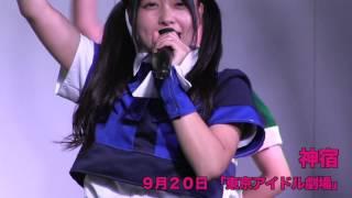神宿 2015.09.20 東京アイドル劇場 TOKYO IDOL GEKIJO http://www.tokyo...