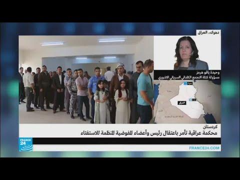محكمة عراقية تأمر باعتقال رئيس وأعضاء مفوضية استفتاء كردستان  - 13:22-2017 / 10 / 12