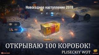 Новогоднее наступление 2019 WOT! Открываю 100 коробок с сюрпиризом в конце!