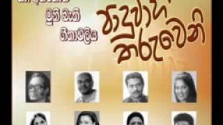 Gambar cover Paduwa He Tharuweni (Sinhala Hymn)