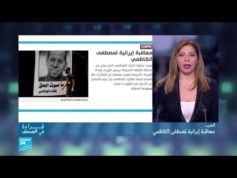 معاقبة إيرانية لمصطفى الكاظمي  - نشر قبل 52 دقيقة
