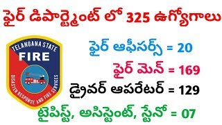telangana-fire-department-recruitment-2018-for-325-jobs-fire-officer-jobs-firemen