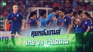 NRคุยหลังเกมส์ : ทีมชาติไทย vs เวียดนาม