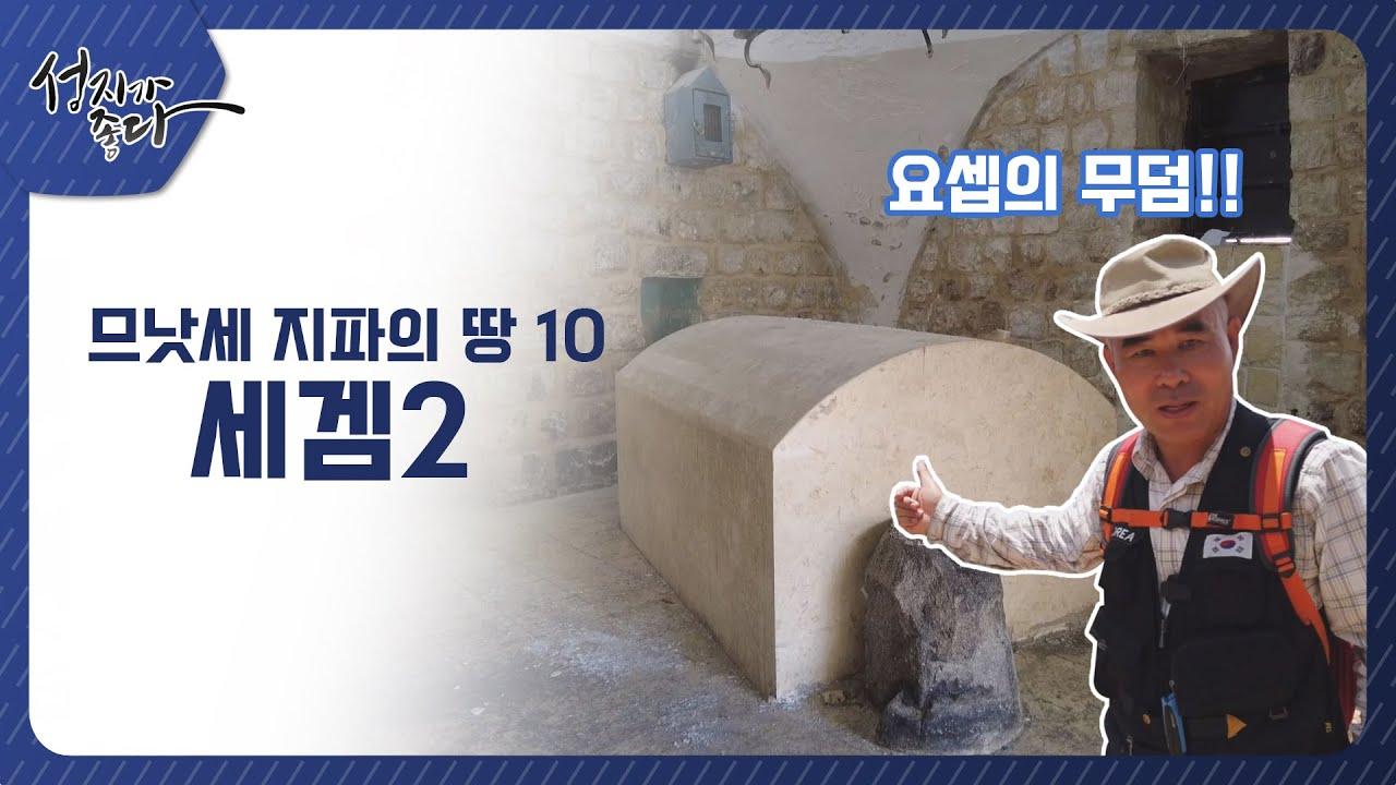 [성지가 좋다 294회] 12지파의 땅을 찾아서ㅣ므낫세 지파의 땅 10ㅣ세겜 (2)
