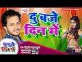 New Bhojpuri Songका सबसे हिट गाना - Dele Darad Karihaiya Me - Bhojpuri Superhit Songs New