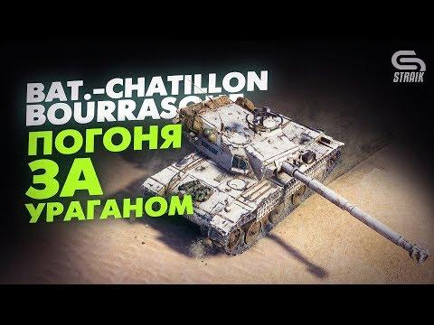 Марафон - Bat.-Châtillon Bourrasque L Этап 10 - Финал, хватит ли мне сил?