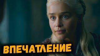 ИГРА ПРЕСТОЛОВ 2 серия 8 сезона | Впечатление от серии