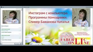 Рекрутинг в Инстаграм с компьютера. Программы помощники.Наталья Бажанова