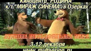 видео Фестиваль «Мультивидение»