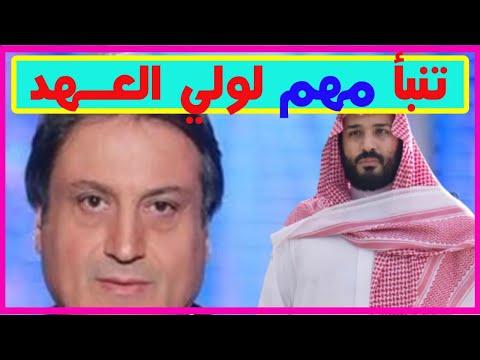 توقع غريب ومهم جداً من ميشال حايك لولي العهد محمد بن سلمان في السعودية