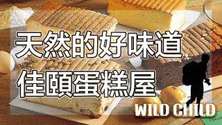 【 台北之旅-美食桃園】創新古早台灣味 天然手工吃得到|佳頤蛋糕屋|美食推薦VLOG#22|美食GO了沒|台北|Taipei cuisine|野孩子TV