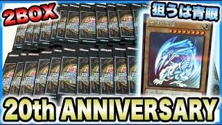 【遊戯王】20th ANNIVERSARY PACK 1st WAVE【青眼の白龍来い!】2BOX開封 thumbnail