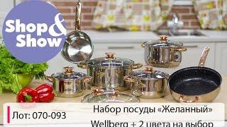 Shop & Show (кухня). 070093 Набор посуды желанный веллбер(, 2015-09-09T12:44:35.000Z)