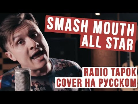 Smash Mouth - All Star Cover на русском  RADIO TAPOK