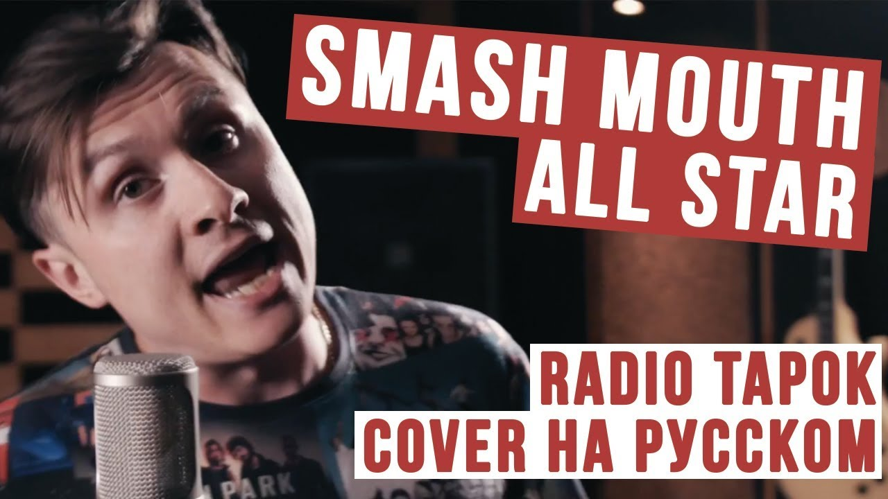 smash-mouth-all-star-cover-na-russkom-radio-tapok-radio-tapok