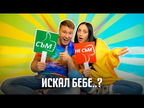 СЪМ / НЕ СЪМ с КРИСИ