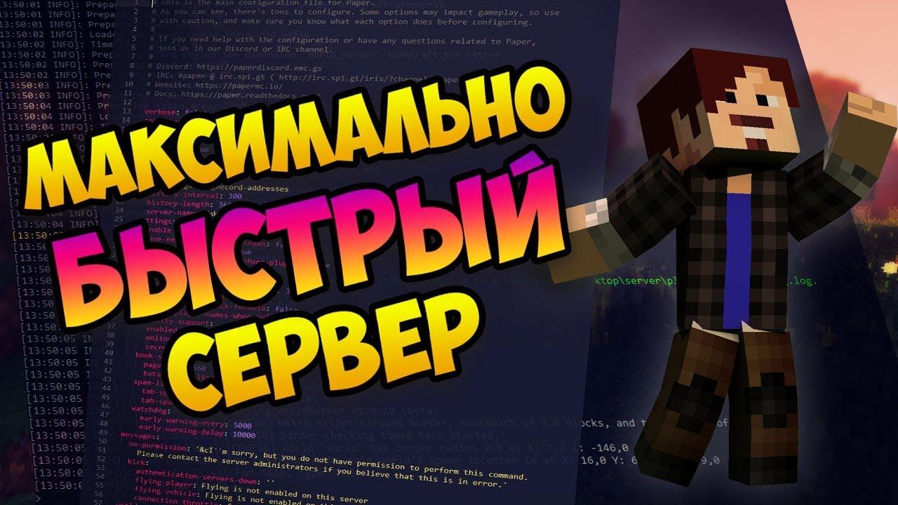 Майнкрафт СЕРВЕР для Слабых Компов. Оптимизация