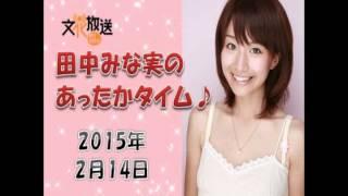 ラジオ局:TBSラジオ 「田中みな実 あったかタイム」 TBSラジオ 土曜日 ...