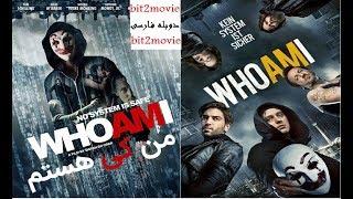 فیلم اکشن وهکر(hacker) من کی هستم بادوبله فارسی .بدون سانسور