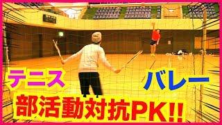 【バレーボールVSソフトテニス】部活動対抗PK戦やってみた(さんくーるコラボ)