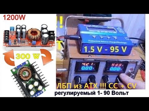 laboratory-power-supply-electronics-⚡⚡-how-to-make-a-charger-from-atx-diy