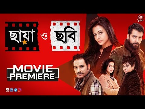 Chhaya O Chhobi  Movie  Premiere  Abir  Koel  Priyanka  Ritwick  Kaushik Ganguly  ছায়াওছবি