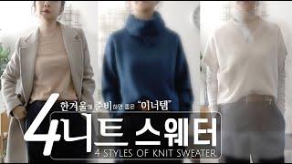 한겨울 이너템 니트 스웨터 4가지 추천ㅣ니트스웨터 21…