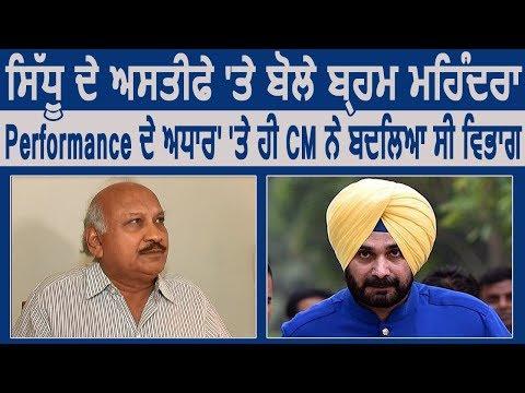 Brahm Mohindra बोले, Performance के आधार पर ही CM ने बदला था Sidhu का Department