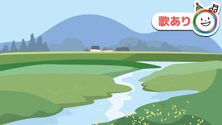 歌ありバージョンの童謡「ふるさと(故郷)」です。 古き良き日本の田舎...