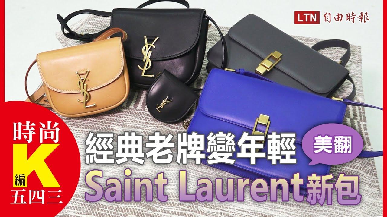 時尚K編五四三》經典老牌成潮貨!Saint Laurent新包美翻天