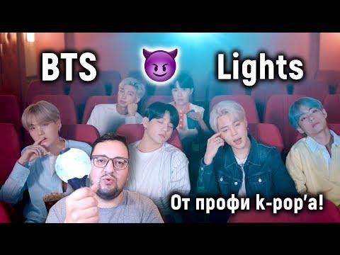 BTS - Lights | ГРУППА ПРОЩАЕТСЯ...