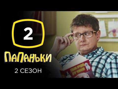 Сериал Папаньки 2 сезон: Серия 2 | КОМЕДИЯ 2020