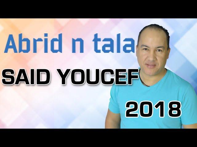Saïd Youcef - Abrid n Tala (Official Audio) 2018 سعيد يوسف