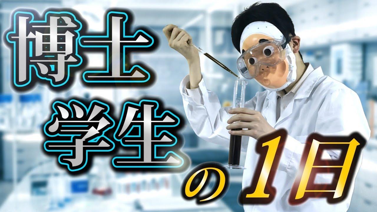 【最高学歴】理系最高峰の世界。「博士課程」に進学するとどうなるのか?