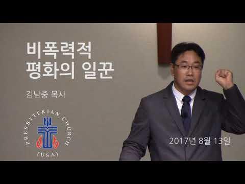 170813 비폭력적 평화의 일꾼 Sermon
