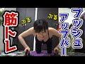【筋トレ】プッシュアップバーで二の腕ぷるぷるをなんとかしたい!!