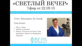 Фредерика Де Грааф на Радио ВЕРА