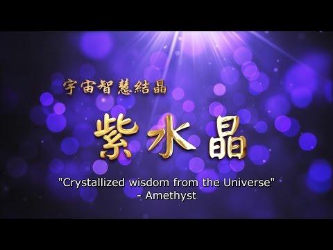 宇宙智慧結晶—紫水晶